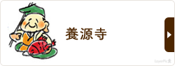 養源寺のHPにリンクしています