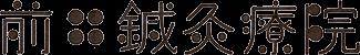 前田鍼灸療院